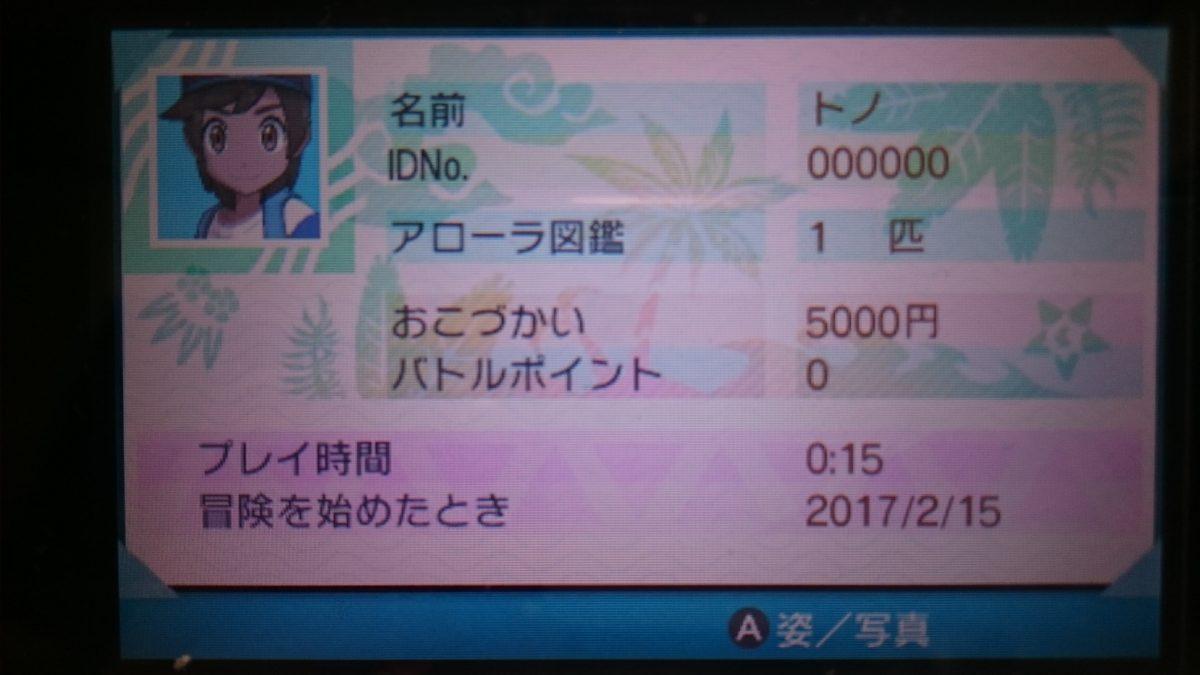 サンムーン 第七世代 初期seed厳選 ~ ID調整 000000 出ました