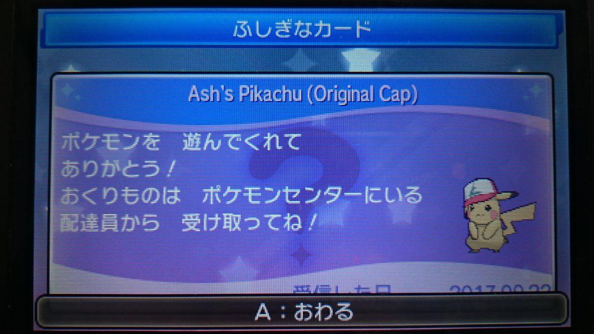 サンムーン サトピカ 北米 欧州 配信 Ash's Pikachu