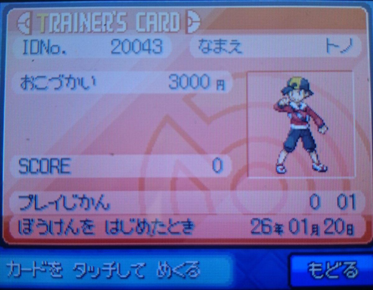 HGSS ID調整 ID20043 WISHMKRジラーチ ニックネーム変更用