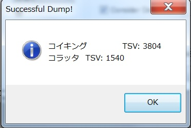 USUM TSV特定方法 3DS RNG Tool使用