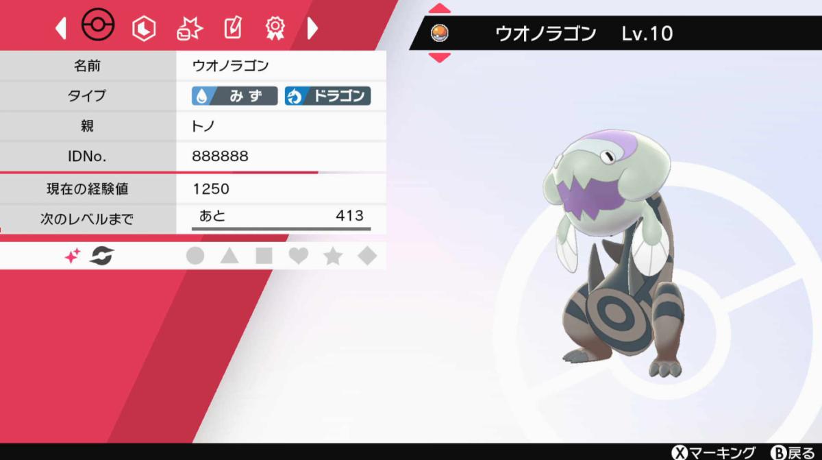 ポケモン 剣盾 カセキ色違い4体 コンプリート