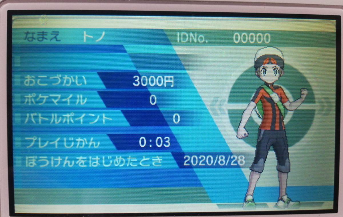 ポケモン ORAS ID調整成功しました。00000