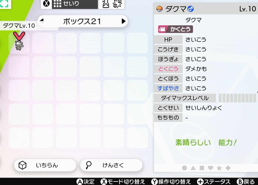 ポケモン 剣盾 ダクマ 厳選 5VC0
