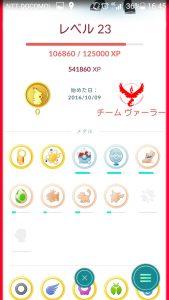screenshot_2016-10-27-16-45-36